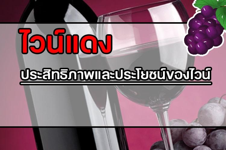 ไวน์แดง